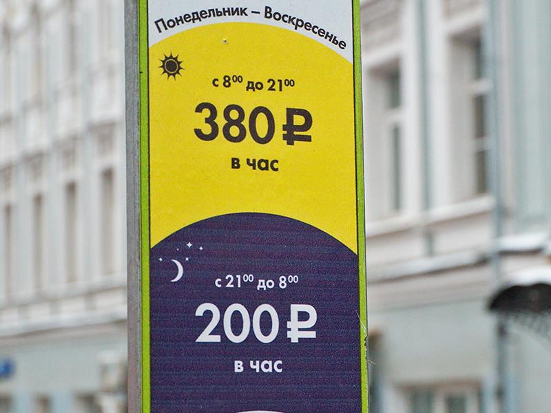 В Москве расширили зону платной парковки и пересмотрели парковочные тарифы