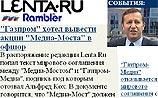 """""""Газпром"""" хотел вывести акции """"Медиа-Моста"""" в оффшор"""