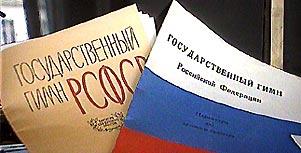 Путин утвердил текст Михалкова к гимну России