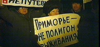 Жители Владивостока блокировали здание Думы