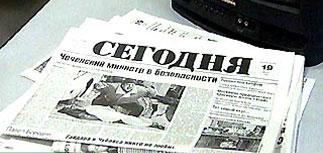 """Газета """"Сегодня"""" закрыта"""