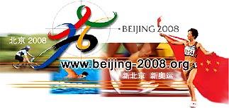 Пекин - столица летней Олимпиады-2008
