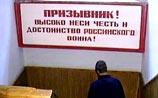 Проект закона об альтернативной службе внесен в Госдуму