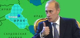 Владимир Путин защитил Ирак от военной акции США