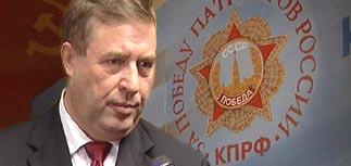 Чистка в КПРФ: Селезнев уже не коммунист
