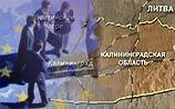 ЕС решит проблему Калининградской области к ноябрю