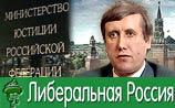 """Минюст отказал """"Либеральной России"""" в регистрации"""