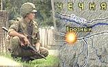 В Грозном боевики  забросали патруль гранатами
