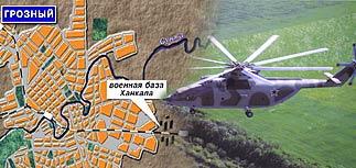 Крупнейшая авиакатастрофа в истории российских вооруженных сил
