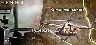 В Чечне в реку упал Ми-8. Погибли 11 человек