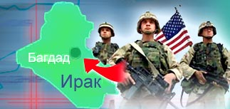 США назвали предлог для начала операции против Ирака