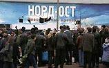Еще 16 бывших заложников подали иски к правительству Москвы