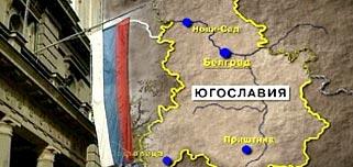 Югославии больше нет