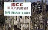 Референдум в Чечне признан состоявшимся