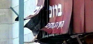 Двойной теракт в Израиле - 3 погибших, 31 ранен
