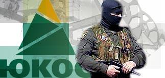 ЮКОС официально ответил Генпрокуратуре