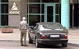 Новая атака на ЮКОС - прокуратура проверяет, все ли налоги уплачены