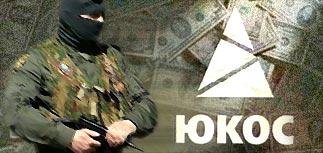 Генпрокуратура проводит обыск в архиве ЮКОСа