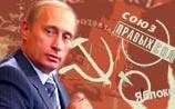 """КПРФ, СПС и """"Яблоко"""" готовы объявить бойкот выборам Путина"""