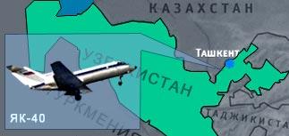В Ташкенте разбился Як-40. 37 человек сгорели заживо