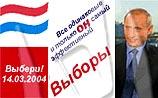 Путина предложили выбрать президентом Нидерландов