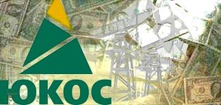 ЮКОС готов к банкротству и к переговорам с властью