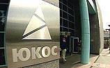 Генпрокуратура провела масштабный обыск в главном офисе ЮКОСа