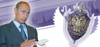 Путин расширил ФСБ и полномочия ее руководителей