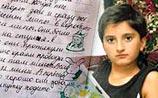 Дневник 13-летней заложницы - 52 часа в школе Беслана