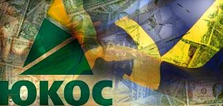 Шведы намерены подать в суд на правительство РФ из-за ЮКОСа