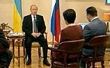 Украинский визит отразился на репутации Путина (ТЕКСТ интервью)