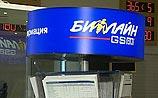 "Налоговая снова придет в ""Би Лайн"" за 9,35 миллиардами рублей"