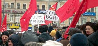 Коммунисты вывели московских льготников на митинг