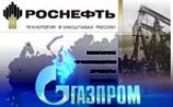 """""""Газпром"""" и """"Роснефть"""" договорились о слиянии без """"Юганска"""""""