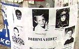 """5 детей не найдены, найден шестой, """"состоявший в заговоре"""""""