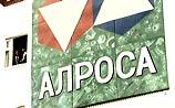 """Против алмазной компании """"Алроса"""" возбуждено уголовное дело"""