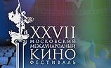 Открылся 27-й Московский  кинофестиваль. Что стоит посмотреть