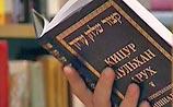Прокуратура РФ проверила законность древних законов иудеев