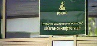 """Украденная база ЦБ помогла вскрыть схему покупки """"Юганска"""""""