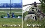 В России упали 2 вертолета Ми-8: 4 погибших, 5 раненых (ФОТО)