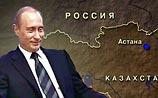 Кремль оставит Путина у власти, вернувшись в границы СССР