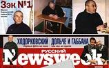 Первые фото Ходорковского с зоны повышенного внимания (ФОТО)
