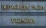 Рада отправила в отставку энергетическое руководство Украины