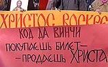 """РПЦ: возможны погромы в кинотеатрах, где идет """"Код да Винчи"""""""