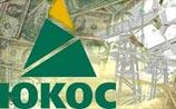 Прокуроры наказали экс-менеджеров ЮКОСа делом на $10 млрд