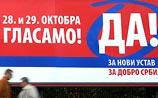 Референдум в Сербии - Косово провозглашено частью страны