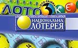 Крупнейшие выигрыши в лотерею в бывшем СССР (СПИСОК)