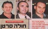 РФ хочет обменять Невзлина на 4-х израильтян, сидящих в СИЗО