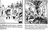 """На Украине изданы детские комиксы о борьбе с """"москальскими душегубами"""""""