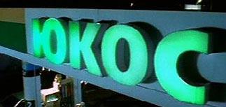 Главный офис ЮКОСа разрешили продать инкогнито